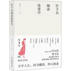 许子东细读张爱玲 中国现当代文学理论 许子东
