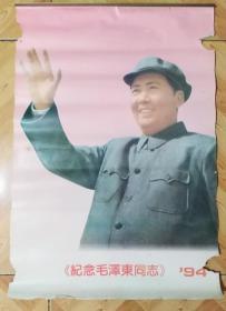 挂历:纪念毛主席同志(1994)