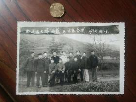 """1964年""""四清运动""""中田(湖北罗田县?)六三大队社教工作组合影老照片一张,品好包快递。"""