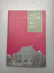 中国民俗地理