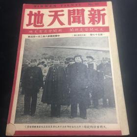 新闻天地(第五十七期)民国38年