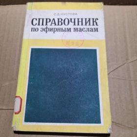 香精油手册 俄文