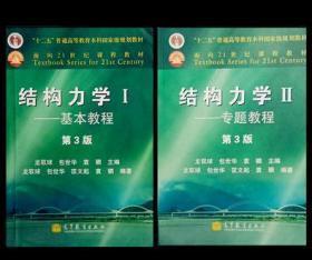 结构力学龙驭球 I+II 第三版第3版 共2本