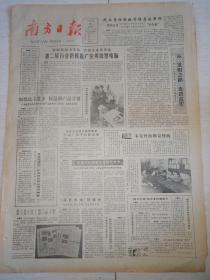 南方日报1984年2月18日(4开四版)省二轻行业积极推广应用微型电脑。