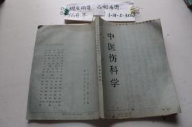 全国高等中医院校函授教材:中医伤科学