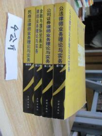 首都律师论坛;第一卷 公法律师业务理论与实务,第二卷 公司证券律师业务理论与实务,第三卷 律师业务理论与实务,第四卷 民商法