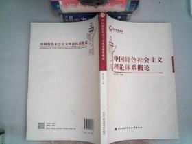 国家开放大学:中国特色社会主义理论体系概论