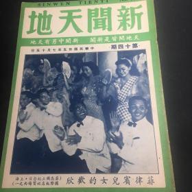 新闻天地(第十四期)民国35年