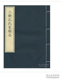 三衢孔氏家庙志