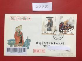 实寄封2028(贴2016-24玄奘全套邮票秦始皇图案封1个封)