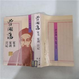 曾国藩家书 家训 日记