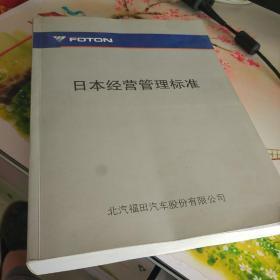 日本经营管理标准 (北汽福田汽车股份有限公司) 大16开