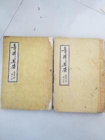 东医宝鉴2本 朝鲜文版