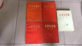 毛泽东选集(1----5卷)红皮文革版