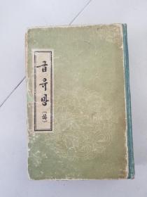 朝鲜老医书 급유방 1965年(朝鲜文)