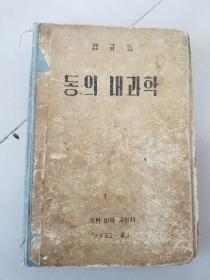 东医内科学 1962年(朝鲜文)