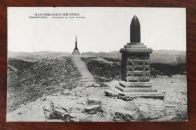 民国《旅顺战绩——尔灵山我重炮兵观察所纪念碑》明信片