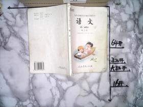 九年义务教育五年制小学教科书《语文》第十册