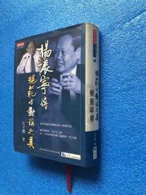 杨振宁传——规范与对称之美 (签名本)