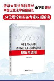 《中华人民共和国基本医疗卫生与健康促进法》理解与适用