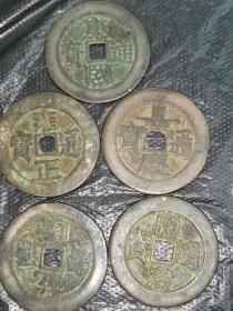 大号五帝钱一套5枚直径约4厘米(本小店已上传我30多年收藏的各类藏品1000多种,欢迎进店选购)