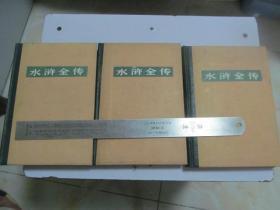 水浒全传 (上中下全三册 精装本 老版带语录 75年一版一印) 实物拍图 品相自鉴