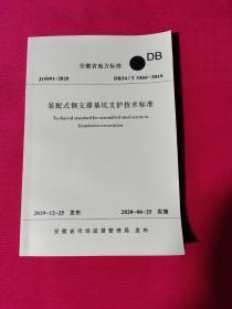 安徽省地方标准 装配式钢支撑基坑支护技术标准   J15091-2020