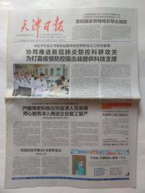 天津日报2020年3月3日        版页齐全