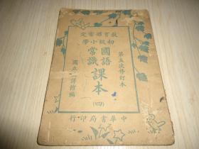 初级小学《国语常识课本》(四)