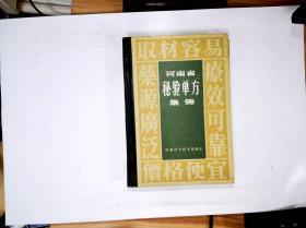 河南省名老中医经验集锦  一版一印
