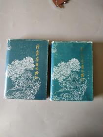 徐霞客游记校注(上,下)精装一套全
