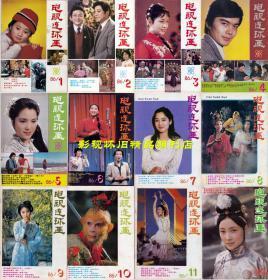 电视连环画1986年1-12期(全年合售)陈晓旭邓婕张莉六小龄童 87版红楼梦 86版西游记 第二届青歌赛 86年春晚群星