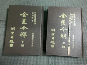金匮今释 (上下两册全)