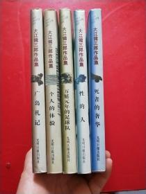 1994年诺贝尔文学奖获得者 大江健三郎作品集 死者的奢华/广岛札记/个人的体验/万延元年的足球队/性的人 【5本和售】