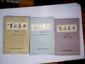百病良方 3 册合售( 2 3 5 ) 品好 无字迹