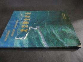 北京林业建设 签赠本