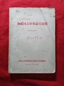 林彪同志军事论文选集(罕见1960年南京版)
