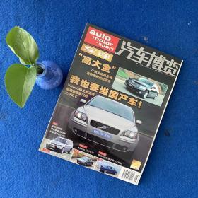 汽车博览2006年6月号
