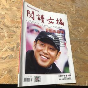 阅读文摘2014年第九期  陈道明