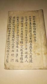 清代风水地理书手抄本《白鹤仙神数相法》附多张手相图 一册全 详情见图