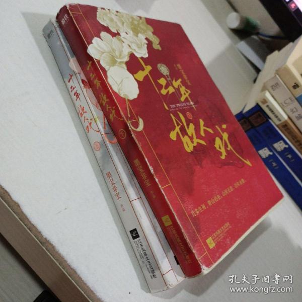 十二年,故人戏:全2册(高人气作家墨宝非宝全新作品)