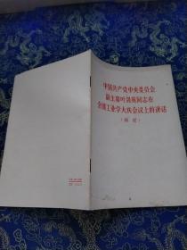中国共产党中央委员会副主席叶剑英同志在全国工业学大庆会议上的讲话摘要