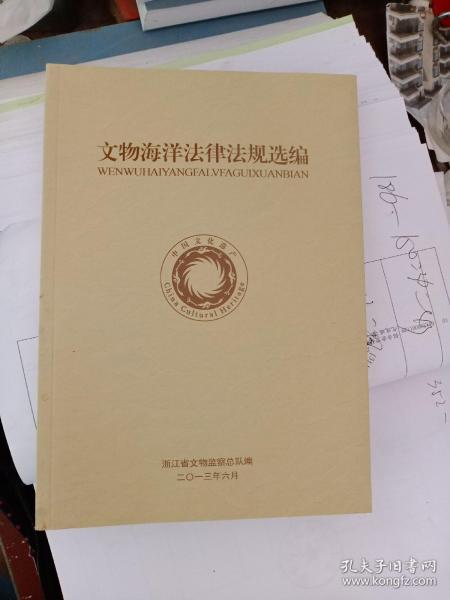 文物海洋法律法规选编