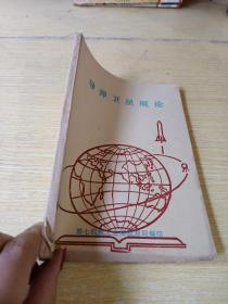 导弹卫星概论