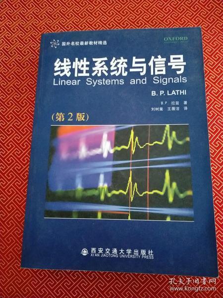 线性系统与信号