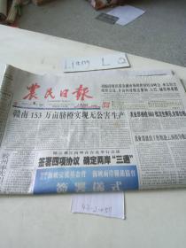 农民日报,2008年11月5日