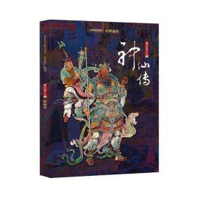 中华遗产杂志增刊 神仙传 中国神仙文化的神仙大百科 神都是修出来的 神都是造出来的 中国国家地理杂志社期刊图书籍