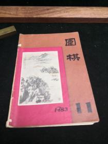 围棋 1983.11