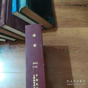 正版,读书 2004年7--12月合订本【馆藏】,硬精装一版一印,我们这代人,管藏书活动期间大优惠,每本9.9元,邮费按实际标准结算
