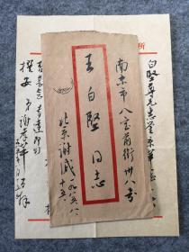 【同一上款,全场保真】古琴大家、中国社科院历史研究所研究员 谢孝苹(1920-1998)毛笔信札一通一页 带信封